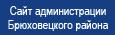 Администрация Брюховецкого района