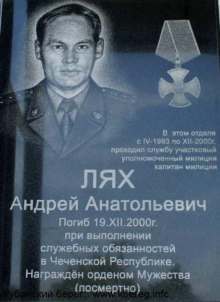 Мемориальная доска памяти Андрея Ляха