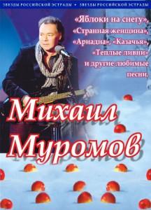 mihail-muromov