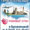 predlozheniya-ot-turagentstva-rozovy-j-slon