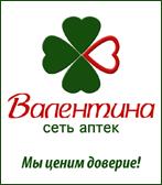 Сеть аптек Валентина