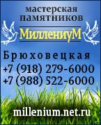 Мастерская памятников «Миллениум».