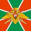 200px-Флаг_ПС_ФСБ_РФ