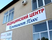 "Медицинский центр ""Континент Плюс"""