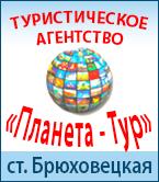 Туристическое агентство Планета Тур