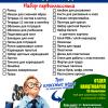 pamyatka_pervoklass