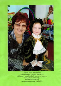 Ольга Сторчак