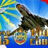 ban-evvaul-100