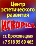 Искорка
