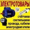 electrotovari