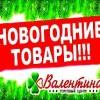 Торговый центр Валентина станица Брюховецкая. Новогодние товары