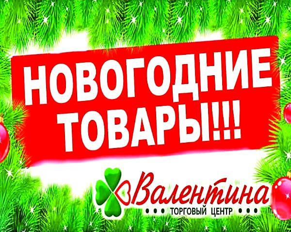 ТЦ Валентина. Новогодние товары. Брюховецкая