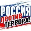 Брюховецкая против террора