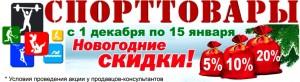 Торговый центр Валентина, новогодние скидки