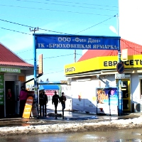 Брюховецкий рынок