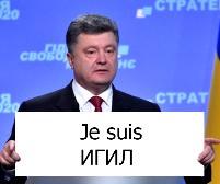 Украинский ИГИЛ