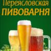 Переясловская пивоварня