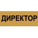 Директор школы №9, станица Батуринская