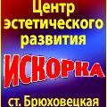 Искорка, станица Брюховецкая