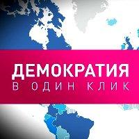 Демократия в Брюховецкой