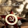 День Победы, Брюховецкая