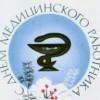 Брюховецкая, День медицинского работника