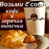 Омни кофе Брюховецкая