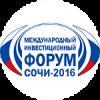 Форум Сочи 2016