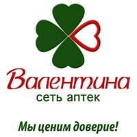 Аптека Валентина
