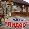 Магазин Лидер, Брюховецкая