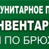 Крайтехинвентаризайия - Краевое БТИ, Брюховецкий район
