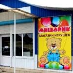 Магазин игрушек Мишарик, Брюховецкая