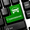 Автостраховка через интернет
