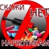 Стоп наркотик!