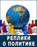 Реплики о политике