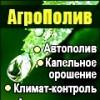 АгроПолив, Брюховецкая