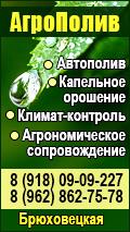АгроПолив