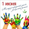 День защиты детей в Брюховецкой