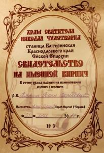 Руководитель крестьянско-фермерского хозяйства из Нового Села Роман Плетинь тоже совершил пожертвование на строительство Храма. Это его свидетельство на именной кирпич.