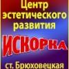 Искорка Брюховецкая