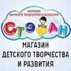 Стефан, магазин детского творчества, Брюховецкая