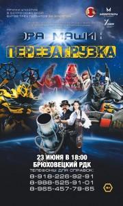 Шоу трансформеров, Брюховецкая