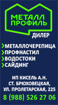 Кровля