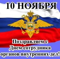 s-dnem-sotrudnikov-organov-vnutrennikh-del-rf