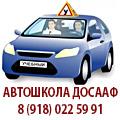 Брюховецкая автошкола ДОСААФ