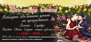 Ювелирный салон, Брюховецкая