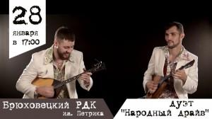 Александр Маслюк (слева) и Александр Шевель