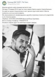 """Страница команды """"Нате"""" в соцсети """"В контакте"""""""