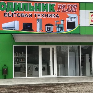 ХОЛОДИЛЬНИК Plus Брюховецкая