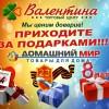Торговый центр Валентина, Брюховецкая